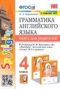 Грамматика английского языка.4 класс. Книга для родителей. К учебнику Н.И.Быковой