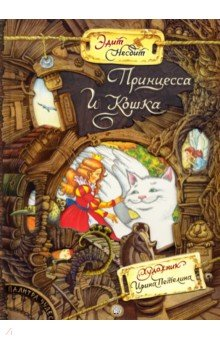 Купить Палитра чудес. Принцесса и Кошка, Лабиринт, Классические сказки зарубежных писателей