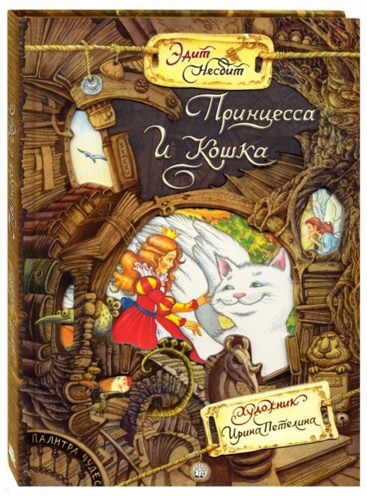 Иллюстрация 1 из 29 для Палитра чудес. Принцесса и Кошка - Эдит Несбит | Лабиринт - книги. Источник: Лабиринт