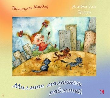 Миллион маленьких радостей, Кирдий Виктория Эрнестовна
