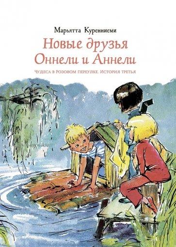 Новые друзья Оннели и Аннели, Куренниеми Марьятта