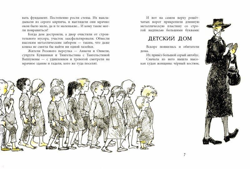 Иллюстрация 1 из 11 для Новые друзья Оннели и Аннели - Марьятта Куренниеми | Лабиринт - книги. Источник: Лабиринт