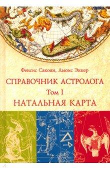 Справочник астролога. Том 1. Натальная карта