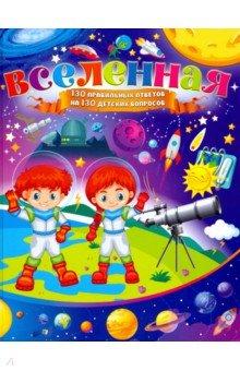 Купить Вселенная. 130 правильных ответов на 130 детских вопросов, Владис, Земля. Вселенная