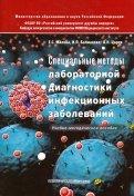 Специальные методы лабораторной диагностики инфекционных заболеваний. Учебно-методическое пособие
