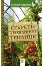 Курдюмов Николай Иванович Секреты урожайной теплицы
