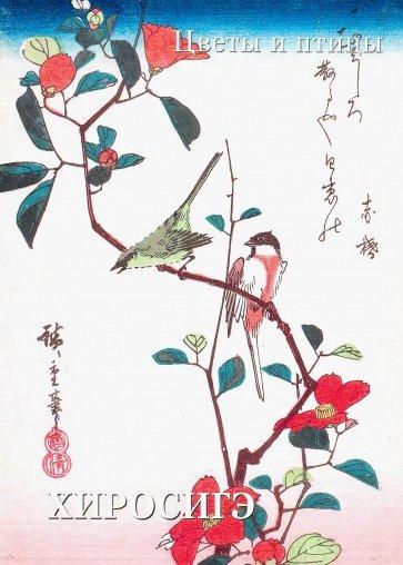 Хиросигэ. Цветы и птицы, Жукова Л. (ред.)