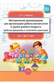Методические рекомендации для организации работы воспитателя в группе раннего возраста