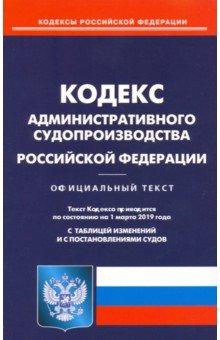 Кодекс административного судопроизводства РФ на 01.03.19