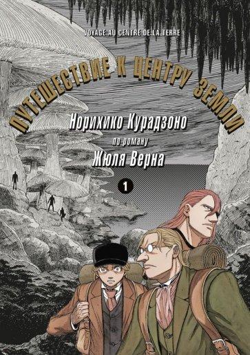 Путешествие к центру земли, том 1, Курадзоно Норихико