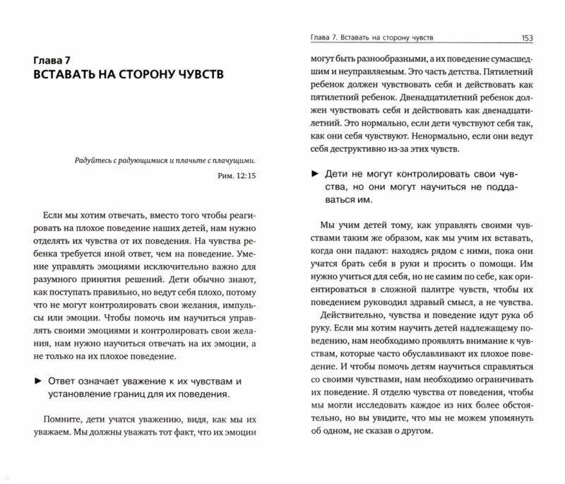 Иллюстрация 1 из 5 для Икона и газонокосилка. Принципы воспитания - Филип Мамалакис   Лабиринт - книги. Источник: Лабиринт
