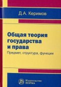 Общая теория государства и права: предмет, структура, функции