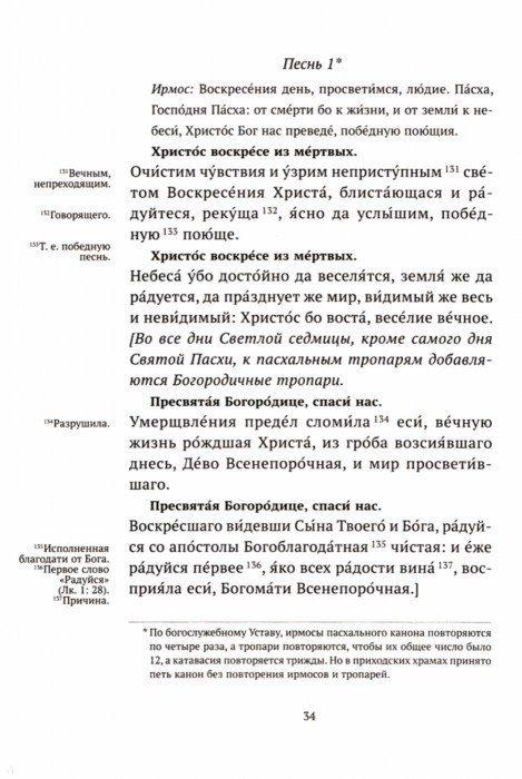 Иллюстрация 1 из 2 для Пасхальное богослужение с объяснением священника Александра Гумерова | Лабиринт - книги. Источник: Лабиринт