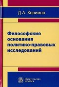 Философские основания политико-правовых исследований