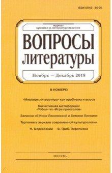 """Журнал """"Вопросы литературы"""" № 6. 2018"""