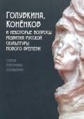 Голубкина, Коненков и некоторые вопросы развития русской скульптуры Нового времени