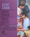 Дулат Алиев. Альбом