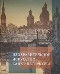 Изобразительное искусство Санкт-Петербурга