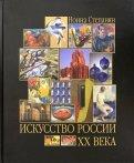 Искусство России ХХ века. Развитие путем метаморфозы