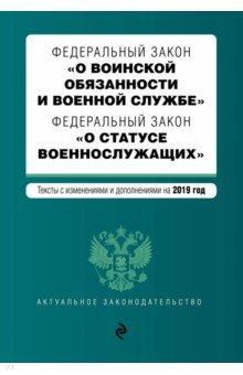 О воинской обязанности и военной службе 2019