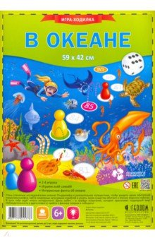 Купить Игра-ходилка с фишками В океане , Геодом, Обучающие игры