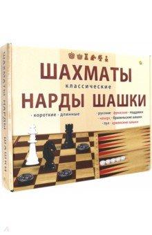 Шахматы, шашки и нарды классические (ИН-0296)