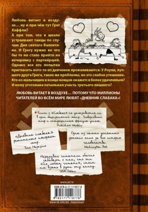 Иллюстрация 1 из 11 для Дневник слабака-7. Третий лишний - Джефф Кинни | Лабиринт - книги. Источник: Лабиринт