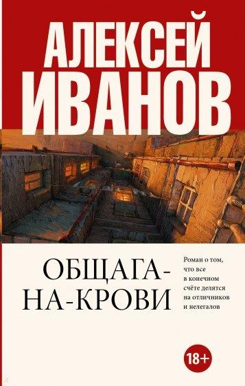 Общага-на-Крови, Иванов Алексей Викторович