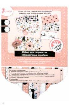 """Набор для творчества """"Подарочная коробка"""", розовый (79887)"""