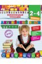 Английский язык. Чтение. 2-4 классы, Хацкевич Мария Александровна