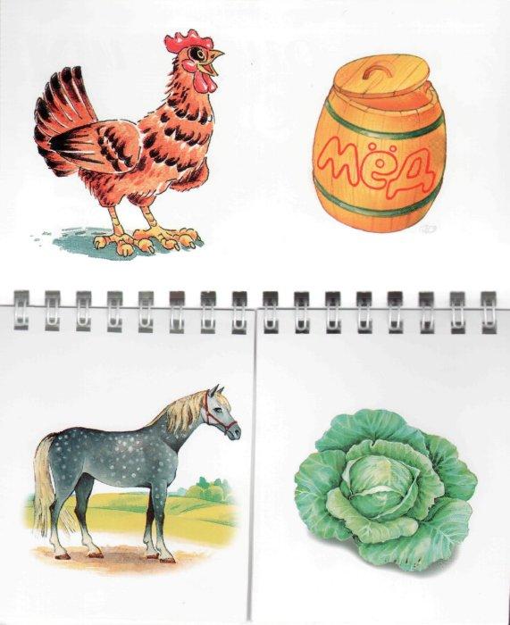 Иллюстрация 1 из 6 для Кто что ест? | Лабиринт - книги. Источник: Лабиринт