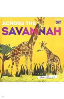 Купить Across the Savannah (Nature Pop-ups) HB, Little, Brown and Company, Первые книги малыша на английском языке