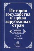 История государства и права зарубежных стран. Учебник для вузов. В 2-х томах. Том 2