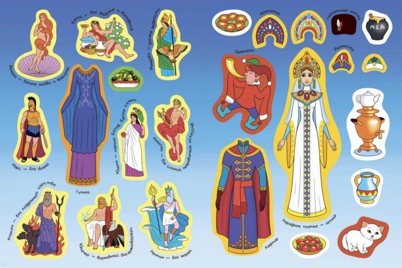 Иллюстрация 3 из 8 для Сказочные свадьбы | Лабиринт - книги. Источник: Лабиринт