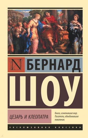 Цезарь и Клеопатра, Шоу Бернард