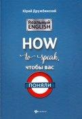 Реальный English: How to speak, чтобы вас поняли