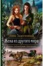 Жена из другого мира, Замосковная Анна