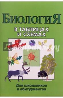 Скачать книгу биология в схемах и таблицах