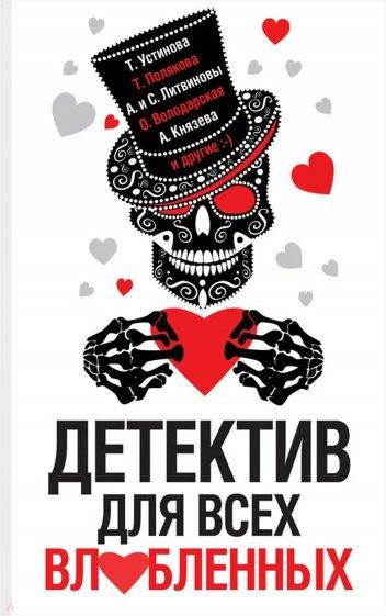 Детектив для всех влюбленных, Устинова Татьяна Витальевна