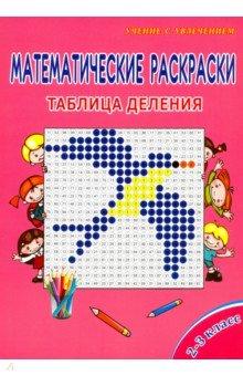 Математические раскраски. 2-3 класс. Таблица деления
