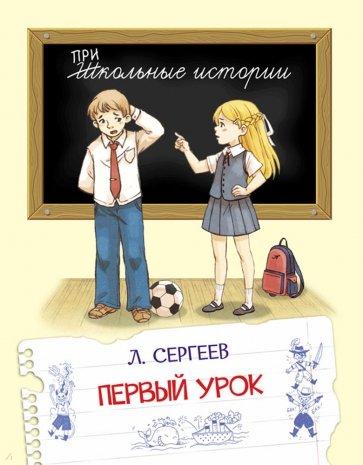 Первый урок, Сергеев Леонид Анатольевич