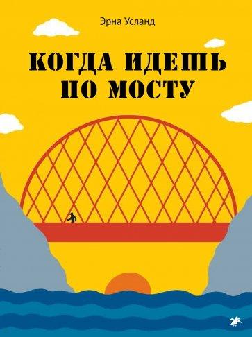 Когда идешь по мосту, Усланд Эрна