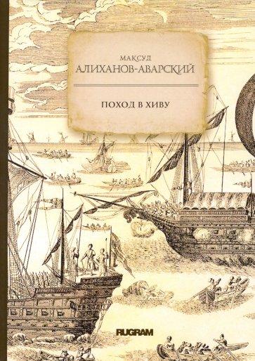 Поход в Хиву, Алиханов-Аварский М.