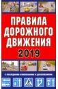 Правила дорожного движения Российской Федерации + дополнительные дорожные знаки 2019