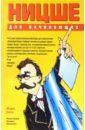 Соте Марк Ницше для начинающих янц к жизнь фридриха ницше том 2