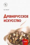Древнерусское искусство. Учебник