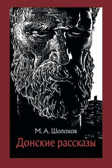 Донские рассказы, Шолохов Михаил Александрович