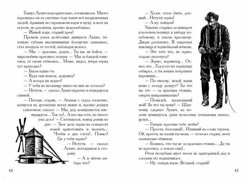 Иллюстрация 1 из 7 для Донские рассказы - Михаил Шолохов   Лабиринт - книги. Источник: Лабиринт