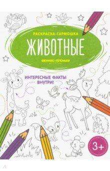 Животные. Книжка-раскраска