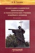 Православно-славянская цивилизация в геополитических учениях